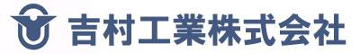 吉村工業株式会社